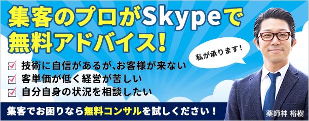 集客のプロがSkypeで無料アドバイス!